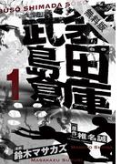 【期間限定 無料お試し版】武装島田倉庫 1(ビッグコミックス)
