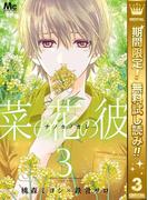 菜の花の彼―ナノカノカレ―【期間限定無料】 3(マーガレットコミックスDIGITAL)