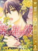 菜の花の彼―ナノカノカレ―【期間限定無料】 2(マーガレットコミックスDIGITAL)