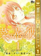 菜の花の彼―ナノカノカレ―【期間限定無料】 1(マーガレットコミックスDIGITAL)