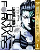 テラフォーマーズ【期間限定無料】 1(ヤングジャンプコミックスDIGITAL)