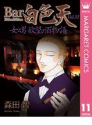 Bar白色天 女と男 欲望の百物語 11(マーガレットコミックスDIGITAL)