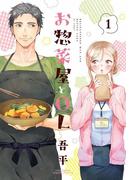 お惣菜屋とOL 1(リラクトコミックス)