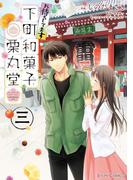 お待ちしてます 下町和菓子 栗丸堂 三(シルフコミックス)