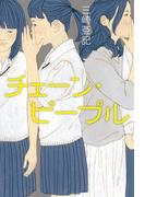チェーン・ピープル(幻冬舎単行本)