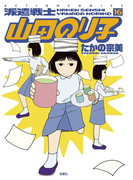 派遣戦士山田のり子 16(アクションコミックス)