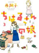 ちはるさんの娘 3(アクションコミックス)