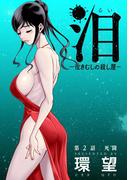 泪~泣きむしの殺し屋~ 分冊版 : 2(アクションコミックス)