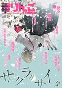 毒りんごcomic : 14(アクションコミックス)