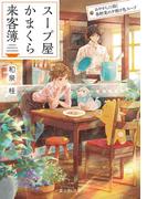 スープ屋かまくら来客簿 あやかしに効く春野菜の夕焼け色スープ(富士見L文庫)