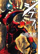 ジャグラー(徳間デュアル文庫)