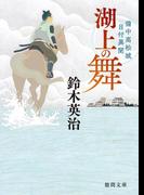 備中高松城目付異聞 湖上の舞(徳間文庫)