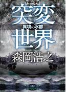 突変世界 異境の水都(徳間文庫)
