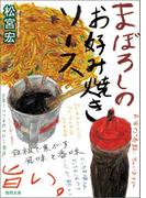 まぼろしのお好み焼きソース(徳間文庫)