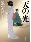天の光(徳間文庫)