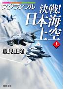 スクランブル 決戦! 日本海上空(上)(徳間文庫)