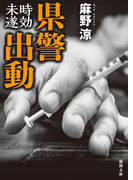 県警出動 時効未遂(徳間文庫)