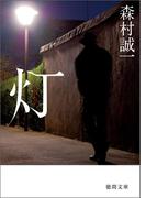 灯(ともしび)(徳間文庫)