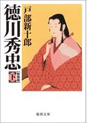 徳川秀忠 下(徳間文庫)