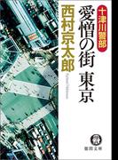 十津川警部 愛憎の街 東京(徳間文庫)