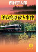 美女高原殺人事件(徳間文庫)