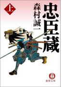 忠臣蔵[上](徳間文庫)