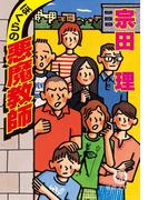 ぼくらの悪魔教師(徳間文庫)