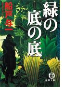 緑の底の底(徳間文庫)