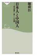 """日本人と中国人――""""同文同種""""と思いこむ危険(祥伝社新書)"""