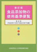 食品添加物の使用基準便覧 新訂版 第45版