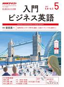 NHKラジオ 入門ビジネス英語 実践ビジネス英語 2017年5月号 特別お試しセット