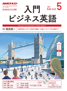 NHKラジオ 入門ビジネス英語 実践ビジネス英語 2017年5月号 特別お試しセット(NHKテキスト)
