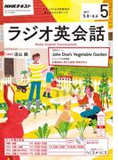 NHKラジオ ラジオ英会話 エンジョイ・シンプル・イングリッシュ 2017年5月号 特別お試しセット
