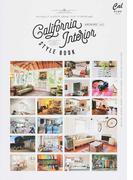 カリフォルニア・インテリア・スタイル・ブック・アーカイブス vol.1