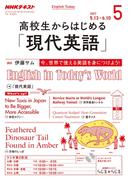 NHKラジオ 高校生からはじめる「現代英語」 英会話タイムトライアル 2017年5月号 特別お試しセット