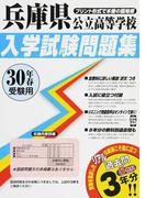 兵庫県公立高等学校入学試験問題集 30年春受験用