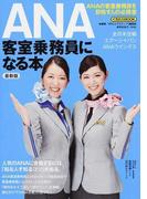 ANA客室乗務員になる本 2017最新版
