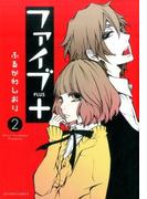 ファイブ+ 2 (ACTION COMICS)(アクションコミックス)