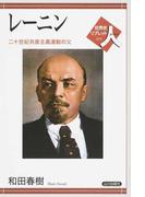 レーニン 二十世紀共産主義運動の父 (世界史リブレット人)
