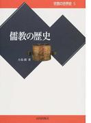 宗教の世界史 5 儒教の歴史