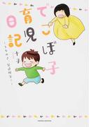 でこぼ子育児日記 うちの子、発達障害? (Next comics)(Next comics(ネクストコミックス))