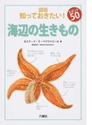 海辺の生きもの (Rikuyosha Children & YA Books 図説知っておきたい!スポット50)