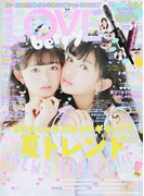 LOVEberry JC→JKのためのファッション♡コスメ♡ヘアアレBOOK♥ vol.7
