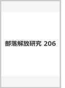 部落解放研究 206