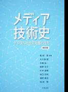 メディア技術史 デジタル社会の系譜と行方 改訂版
