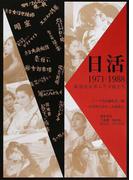 日活1971−1988 撮影所が育んだ才能たち