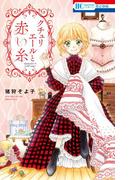 クチュリエールと赤い糸(花とゆめコミックス)