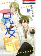 兄友 (5)(花とゆめコミックス)