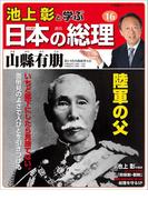 【16-20セット】池上彰と学ぶ日本の総理(小学館ウィークリーブック)