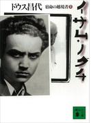 【全1-2セット】イサム・ノグチ(講談社文庫)